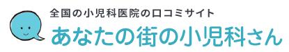 <h1>小児科の口コミサイト</h1>