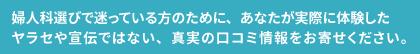 北海道札幌市豊平区-札幌市子ども心身医療センター-小児科の口コミ